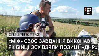 «Міф» своє завдання виконав». Як бійці ЗСУ взяли позиції «ДНР» під Дебальцевим