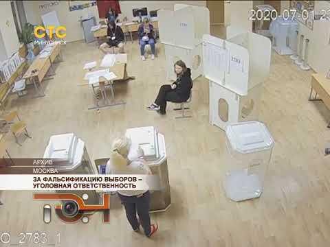 За фальсификацию выборов – уголовная ответственность
