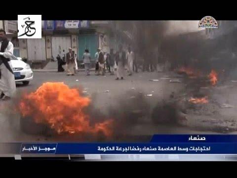 حكومة باسندوة ترفع الدعم عن المشتقات النفطية واحتجاجات تعم الشارع المحلي
