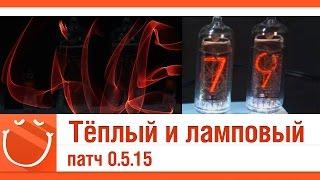 LIVE #79 Тёплый и ламповый патч 0.5.15