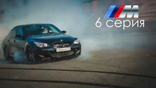 BMW M5 - Настоящие 20е  Vossenы, Goodyear f1, Дрифт и Гонка! Жорик Ревазов.