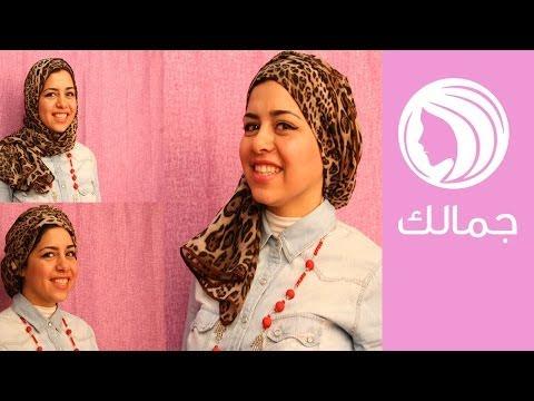 5 لفات حجاب عملية وسريعة | جمالك