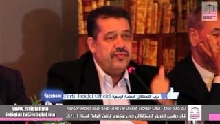 حميد شباط : جيوب المواطن المغربي من تؤدي ضريبة إصلاح صندوق المقاصة   |   ضيف خاص