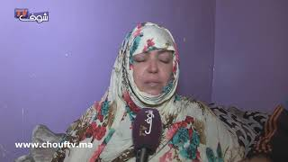 أم الطفل المختفي ببنسركاو بأكادير..تعيش حالة نفسية جد متأزمة وتؤكد أن ابنها لم يغرق بل تم اختطافه | خارج البلاطو