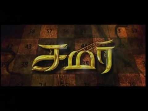 Samar-Official Trailer
