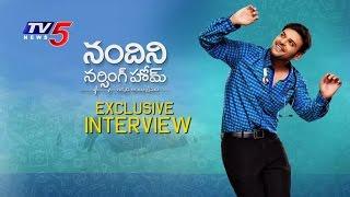 Nandini Nursing Home Movie Special Interview | Nawin Vijay Krishna | Naresh