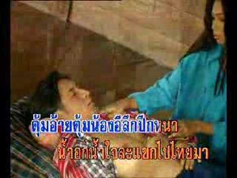 Lam Nam Isan (Song of Isan)