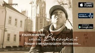 Гарик Сукачев - Лекция о международном положении