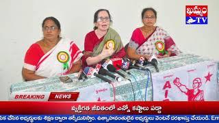 మహిళా సమస్యలు సమరశీల పోరాటాలు.. ఐద్వా Womens issues are militant struggles .. AIDWA : KHAMMAM TV