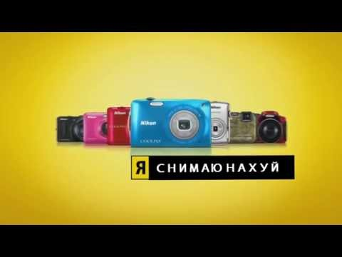 The new advertising nikon in Russia