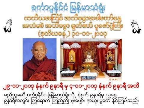 (Day-2) 30-10-2013 Myanmar Embassy Singapore - Third Times 7-days Abhidhamma Non-Stop Recitation
