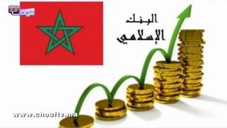 واش فراسك:معلومات مهمة للمغاربة بخصوص البنوك الإسلامية   |   واش فراسك