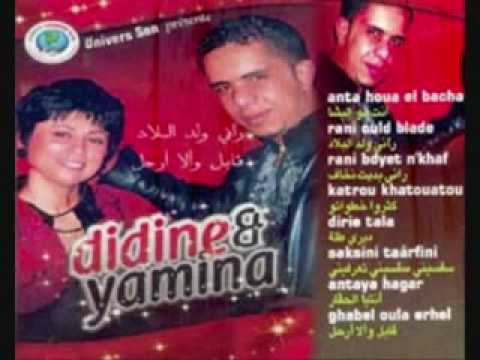 Didine & Cheba Yamina