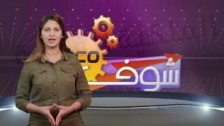 النشرة الاقتصادية : 15 يونيو 2017   |   إيكو بالعربية