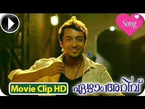 7Aum Arivu - Malayalam  Movie 2013  Song - Eallam Eallam  [HD]