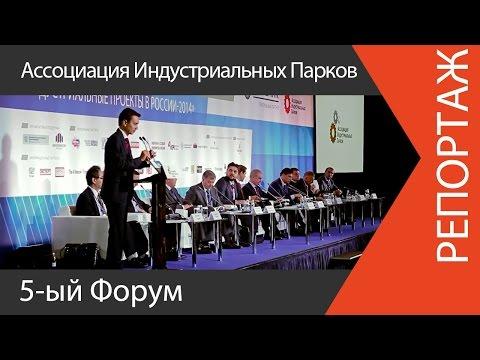 5-ый международный Форум «Индустриальные проекты России - 2014»