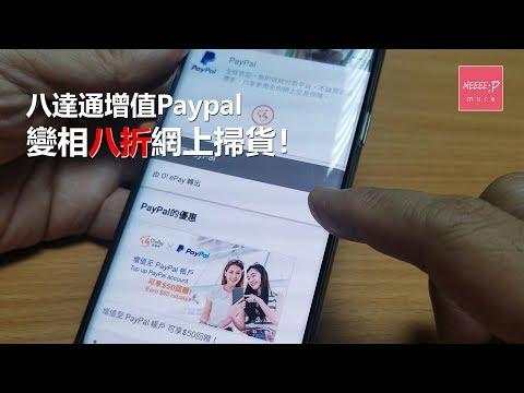 八達通增值Paypal 變相八折網上掃貨!