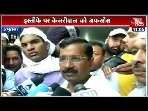 Kejriwal regrets quitting Delhi CM post