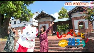 しっぺいと踊ろう♪2021(旧赤松家記念館&今之浦公園ver.)