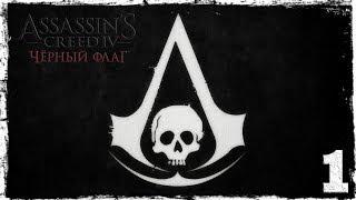 Прохождение игры Assassin's Creed IV: Black Flag + DLC.
