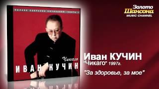 Иван Кучин - За здоровье за моё