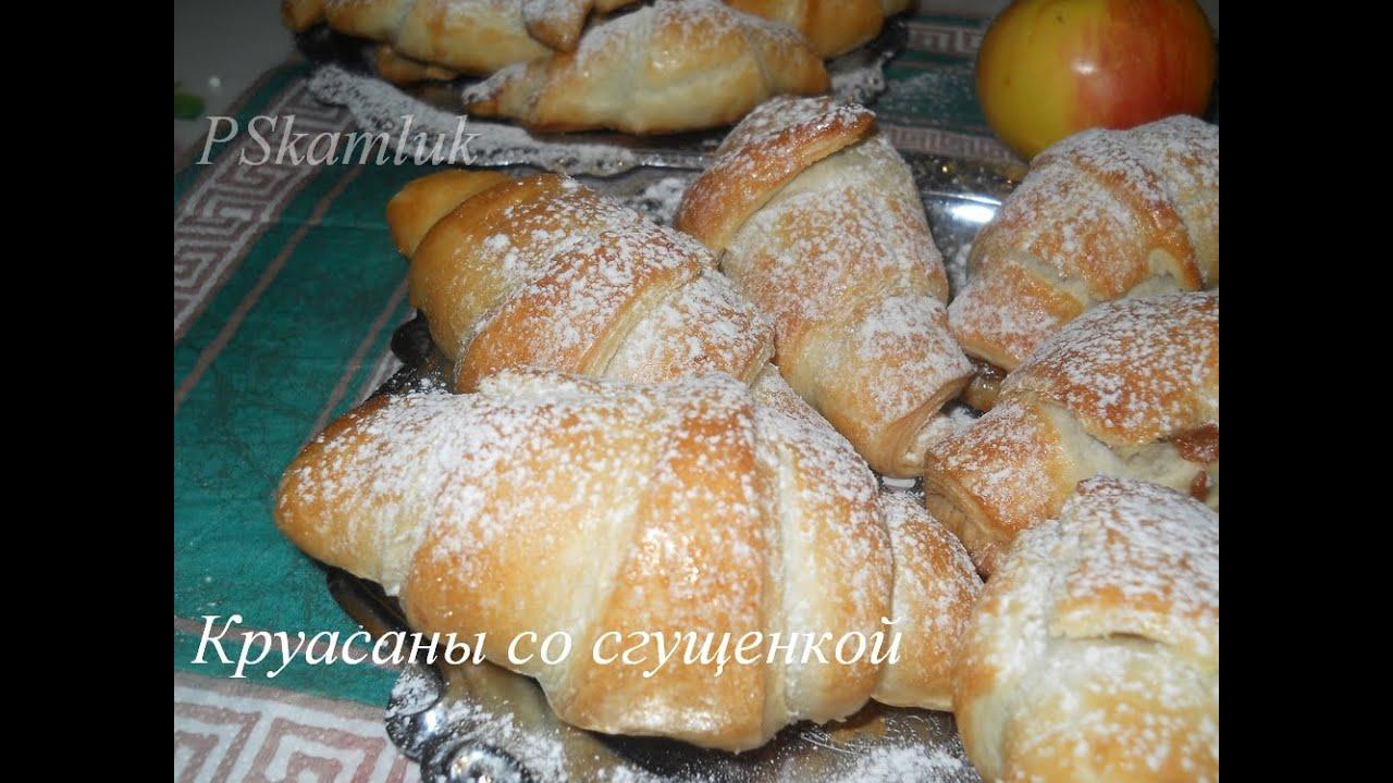Рецепт круассанов со сгущенкой из готового слоеного теста