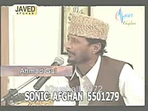 Akhmad Gull Classical Tune: Meena Agha Dha (Rahman Baba)