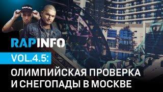 RAPINFO - Олимпийская проверка и уборка снега в Москве