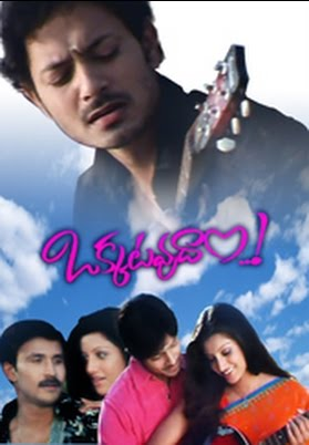 Okkatavdam Movie Online