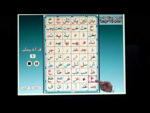 Lesson #2       2/2   joining letters  حروف الهجاء المركبة