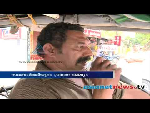 Kerala Election 2014: Orginal stars in election Campaign വോട്ടര്മാരുടെ മനംകവര്ന്ന് മറ്റ് ചിലരും