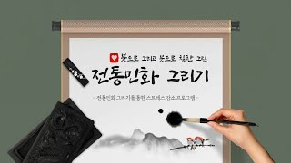 <전통민화 그리기> 4회