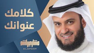 الشيخ مشاري العفاسي  نشيدة كلامُك عُنوانك