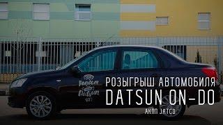Твой репост - твой Datsun Стиллавин и Вахидов.