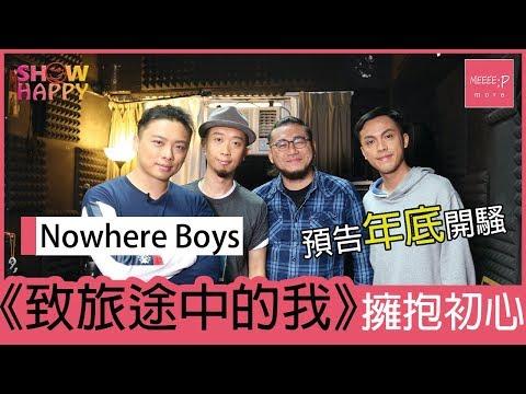 Nowhere Boys 擁抱初心 預告年底開騷