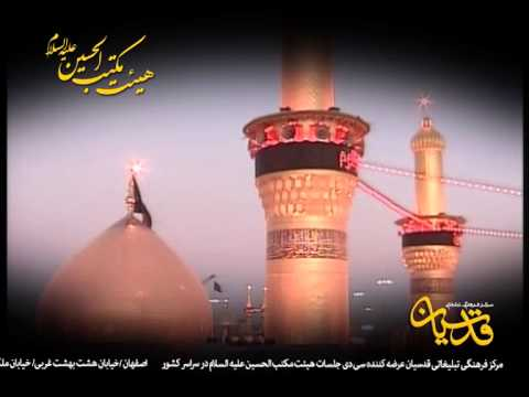 Ashoura, Hamid Alimi, Elegy for Imam Houssein, Part 17