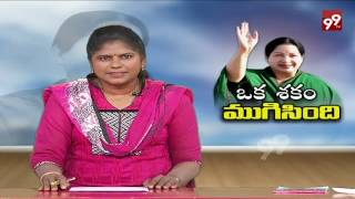 Jayalalitha death mystery : Discussion with Lakshmi Parvat..
