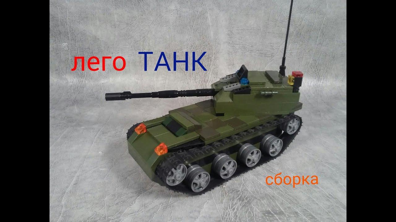 как сделать ЛЕГО ТАНК (самоделка)..how to make LEGO TANK (home-made)