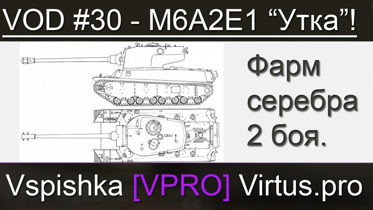 "VOD ""Утка"" / ""Гусь"" M6A2E1 для ЛРН - World of Tanks / Vspishka [Virtus.pro]"