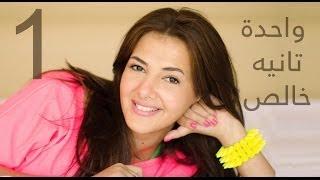 دنيا سمير غانم   اغنية واحدة تانيه خالص - Donia Samir Ghanem   Wa7da Tania 5ales