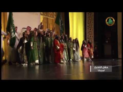 SAUDI DANCE SACM Graduation 2013 / رقص سعودي