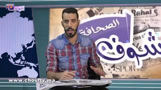 شوف الصحافة : امنيون مزيفون يسطون على شاحنة   |   شوف الصحافة