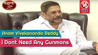 I Dont Need Any Gunmen Says Anam Vivekananda Reddy - Kirra..