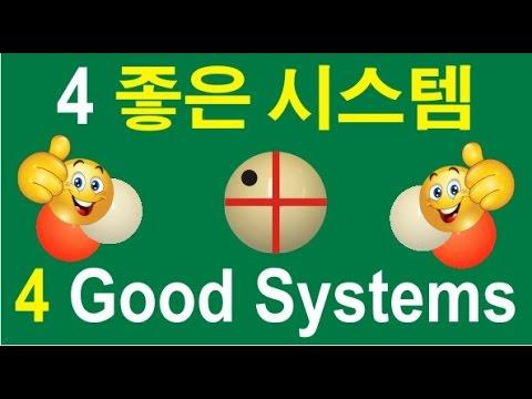 4 좋은 시스템 - 4 New Systems AR