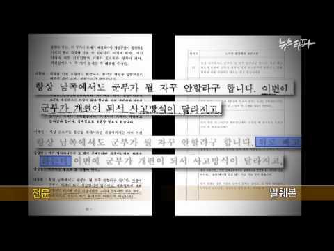 뉴스타파・ICIJ 공동 '조세피난처 프로젝트' 9회 - 정상회담 대화록 발췌본 손질 의혹(2013.6.27)