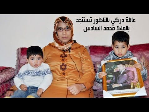 فيديو: زوجة دركي بالناظور تستنجد بالملك محمد السادس