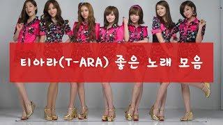 티아라(T-ARA) 좋은 노래 모음