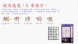 九方 提高速度3 - 打香港字(粵)