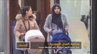 بالفيديو.. منع الحجاب بتأييد من محكمة العدل الأوروبية |