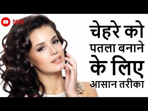 फूले\मोटे गालों को पतला और आकर्षक बनाने के घरेलु उपाय   How to get Slim face in Hindi